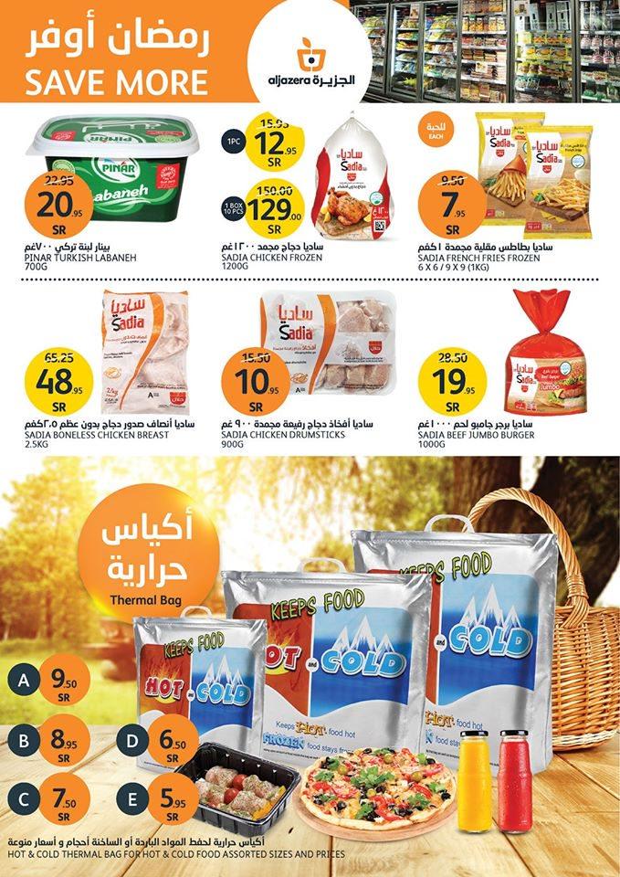 عروض Aljazera Markets في رمضان 2020 علي المجمدات